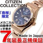 ポイント最大25倍! シチズンコレクション 限定モデル 夜桜 自動巻き 腕時計 レディース PD7162-55L CITIZEN