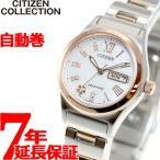 本日ポイント最大21倍! シチズンコレクション メカニカル 自動巻き 限定モデル 腕時計 レディース PD7166-54Y