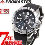 本日ポイント最大25倍! シチズン プロマスター 電波時計 CITIZEN PROMASTER Eco-Drive ダイバーズ PMD56-3083
