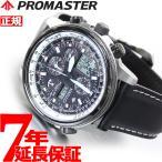 本日ポイント最大25倍! CITIZEN Eco-Drive 電波時計 シチズン プロマスター PMV65-2272