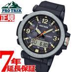ポイント最大38倍!28日11時59分まで! プロトレック ソーラー 腕時計 メンズ PRG-600-1JF カシオ PRO TREK