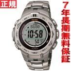 今だけ!ポイント最大25倍!25日23時59分まで! プロトレック 電波ソーラー 腕時計 メンズ PRW-3100T-7JF カシオ