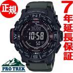 本日ポイント最大16倍! プロトレック 電波 ソーラー 限定モデル 腕時計 メンズ PRW-3510Y-8JF カシオ PRO TREK
