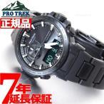 今だけ!ポイント最大25倍!25日23時59分まで! プロトレック 電波 ソーラー 腕時計 メンズ PRW-60FC-1AJF