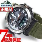 ポイント最大21倍! プロトレック 電波 ソーラー 腕時計 メンズ PRW-6600YB-3JF