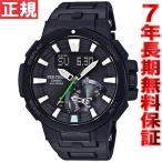 ポイント最大16倍! プロトレック 電波ソーラー 腕時計 メンズ PRW-7000FC-1JF カシオ PRO TREK