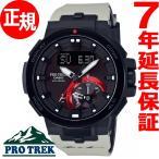 本日ポイント最大16倍! プロトレック 電波 ソーラー 腕時計 メンズ PRW-7000TN-8JR カシオ PRO TREK
