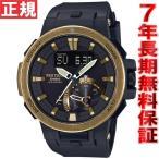 ポイント最大16倍! プロトレック 電波ソーラー 腕時計 メンズ PRW-7000V-1JF カシオ PRO TREK