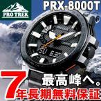 ニールならポイント最大32倍!12/4 23時59分まで! プロトレック マナスル 電波ソーラー 腕時計 メンズ PRX-8000T-7AJF カシオ PRO TREK