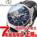 本日ポイント最大21倍! オリエントスター 限定モデル 腕時計 メンズ 自動巻き RK-DK0002L