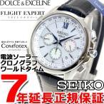 本日ポイント最大34倍!29日23時59分まで! セイコー ドルチェ 限定モデル 電波 ソーラー 腕時計 メンズ ペアウォッチ SADA035 SEIKO
