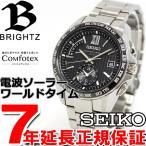 セイコー ブライツ 電波 ソーラー 腕時計 メンズ 電波時計 SAGA145 SEIKO BRIGH...