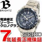 ニールならポイント最大40倍!12/4 23時59分まで! セイコー ブライツ 電波 ソーラー 腕時計 メンズ SAGA161 SEIKO