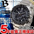 ポイント最大43倍!28日11時59分まで! セイコー ブライツ ソーラー 電波 クロノグラフ SAGA209 腕時計 メンズ SEIKO