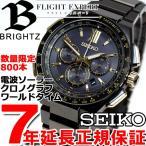 本日ポイント最大21倍! セイコー ブライツ 限定モデル ソーラー電波 クロノグラフ SAGA212 腕時計 メンズ SEIKO