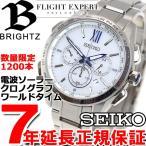 本日ポイント最大48倍!23時59分まで! セイコー ブライツ クリスマス限定モデル ソーラー 電波 クロノグラフ SAGA223 腕時計 メンズ SEIKO