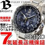 セイコー ブライツ セイコー創業135周年記念 限定モデル 電波 ソーラー 電波時計 腕時計 メンズ...