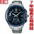 セイコー ブライツ 限定モデル ソーラー 電波時計 腕時計 メンズ SAGA237 SEIKO BR...