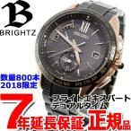 本日ポイント最大25倍!25日23時59分まで! セイコー ブライツ 限定モデル 電波 ソーラー 腕時計 メンズ SAGA254