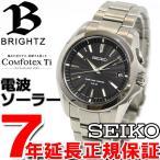 セイコー ブライツ 電波 ソーラー 電波時計 腕時計 メンズ SAGZ071 SEIKO BRIGH...