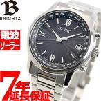 店内ポイント最大25倍!セイコー ブライツ ソーラー電波 SAGZ097 腕時計 メンズ SEIKO