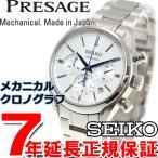 ニールならポイント最大40倍!12/4 23時59分まで! セイコー プレザージュ 自動巻き メカニカル 腕時計 メンズ クロノグラフ SARK005 SEIKO