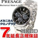ポイント最大25倍!本日5日23時59分まで! セイコー プレザージュ 自動巻き メカニカル 腕時計 メンズ クロノグラフ SARK007 SEIKO