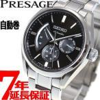 ニールならポイント最大40倍!12/4 23時59分まで! セイコー プレザージュ 自動巻き メカニカル 腕時計 メンズ SARW023 SEIKO