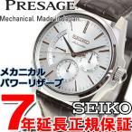ショッピング自動巻き 本日ポイント最大34倍!24日23:59まで! セイコー プレザージュ 自動巻き メカニカル 腕時計 メンズ SARW033 SEIKO