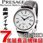本日ポイント最大30倍!12月14日23時59分まで! セイコー プレザージュ 腕時計 メンズ 自動巻き メカニカル ほうろう SARX019