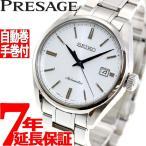 ニールならポイント最大40倍!12/4 23時59分まで! セイコー プレザージュ 自動巻き メカニカル 腕時計 メンズ SARX033 SEIKO