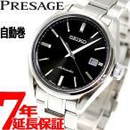 ニールならポイント最大40倍!12/4 23時59分まで! セイコー プレザージュ 自動巻き メカニカル 腕時計 メンズ SARX035 SEIKO