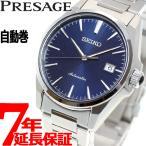 ショッピング自動巻き ソフトバンク&プレミアムでポイント最大25倍! セイコー プレザージュ 自動巻き メカニカル 腕時計 メンズ SARX045 SEIKO