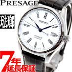 本日ポイント最大25倍!25日23時59分まで! セイコー プレザージュ 自動巻き メカニカル 腕時計 メンズ SARX049