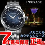 Yahoo!neelセレクトショップ本日ポイント最大21倍! セイコー プレザージュ 自動巻き メカニカル 腕時計 メンズ SARY073 SEIKO