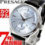 本日「5のつく日」はポイント最大25倍!23時59分まで! セイコー プレザージュ 自動巻き メカニカル 腕時計 メンズ SARY081 SEIKO