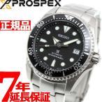 ポイント最大21倍! セイコー プロスペックス ダイバースキューバ 自動巻き 腕時計 メンズ SBDC029