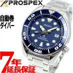 本日ポイント最大25倍!25日23時59分まで! セイコー プロスペックス ダイバースキューバ 自動巻き 腕時計 メンズ SBDC033