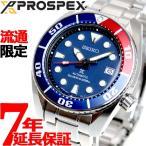 本日ポイント最大21倍! セイコー プロスペックス 流通限定モデル ダイバースキューバ 自動巻き 腕時計 メンズ SBDC057