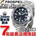 ポイント最大25倍! ダイバーズ セイコー プロスペックス ダイバー ソーラー 腕時計 メンズ ダイバーズウォッチ SBDJ009