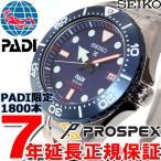 ポイント最大21倍! セイコー プロスペックス PADI 限定モデル ダイバー ソーラー 腕時計 メンズ SBDJ015 SEIKO