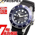 ポイント最大21倍! セイコー プロスペックス ダイバースキューバ ソーラー 腕時計 メンズ SBDJ019