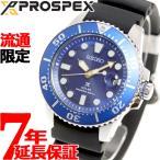 本日ポイント最大21倍! セイコー プロスペックス 限定モデル ダイバースキューバ ソーラー 腕時計 メンズ SBDJ021
