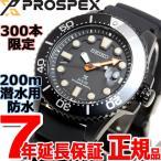 本日ポイント最大16倍! セイコー プロスペックス 限定モデル ダイバースキューバ ソーラー 腕時計 メンズ SBDJ035