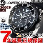 本日ポイント最大48倍!23時59分まで! セイコー プロスペックス LOWERCASE 限定モデル ダイバー ソーラー 腕時計 メンズ SBDL037 SEIKO