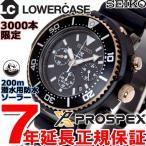ポイント最大25倍! セイコー プロスペックス LOWERCASE 限定モデル ダイバー ソーラー 腕時計 メンズ SBDL038 SEIKO