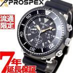 本日ポイント最大21倍! セイコー プロスペックス ダイバースキューバ ショップ限定モデル ソーラー 腕時計 メンズ SBDL041