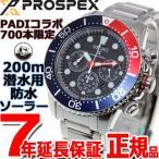 本日ポイント最大30倍!12月14日23時59分まで! セイコー プロスペックス 限定モデル ダイバースキューバ ソーラー 腕時計 メンズ SBDL051