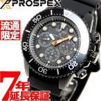 本日ポイント最大16倍! セイコー プロスペックス 限定モデル ダイバースキューバ ソーラー 腕時計 メンズ SBDL053