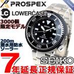 ポイント最大25倍! セイコー プロスペックス LOWERCASE 限定モデル ダイバー ソーラー 腕時計 メンズ SBDN021 SEIKO